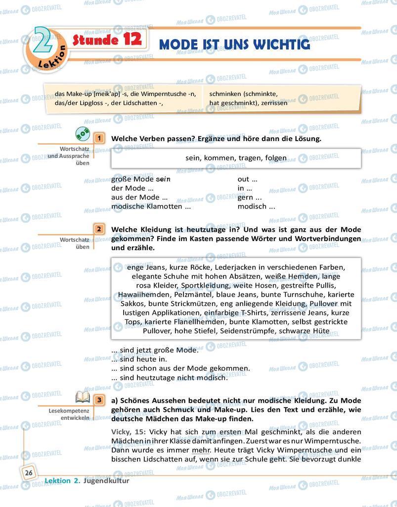 Підручники Німецька мова 9 клас сторінка 26