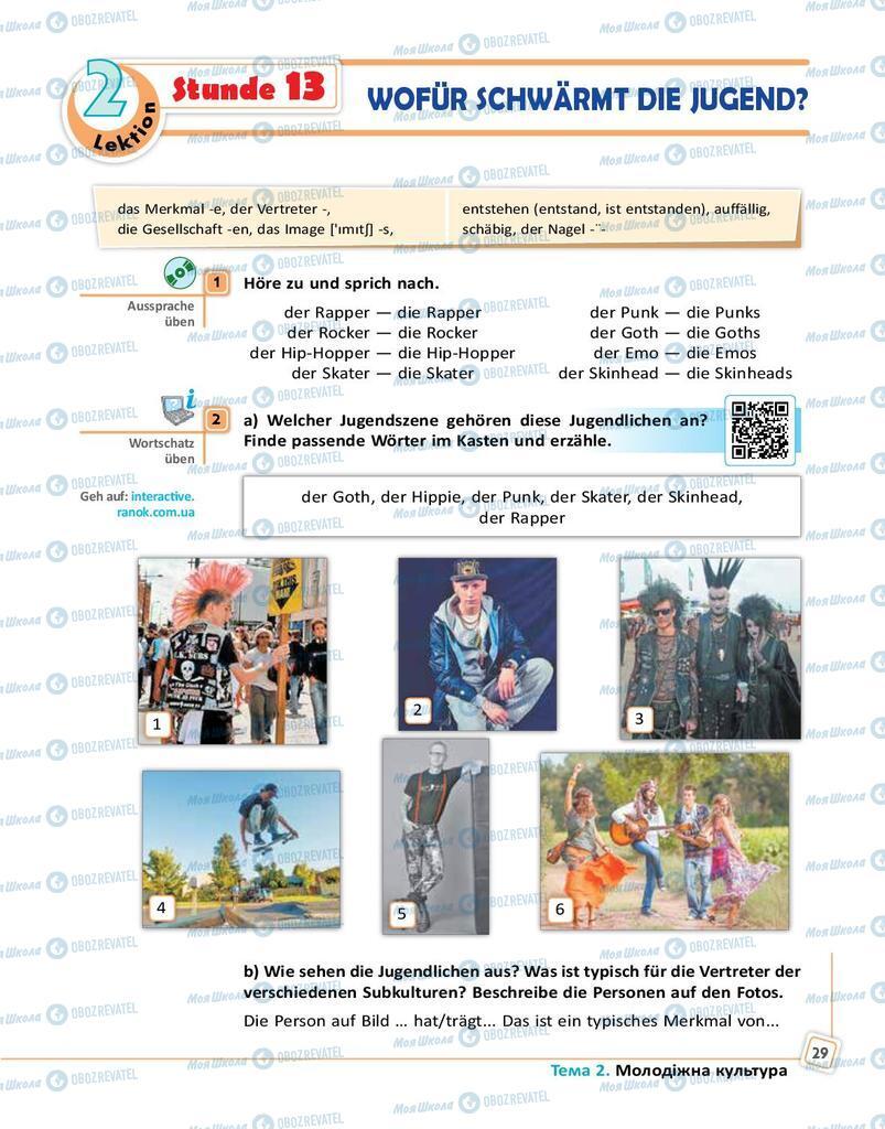 Підручники Німецька мова 9 клас сторінка 29