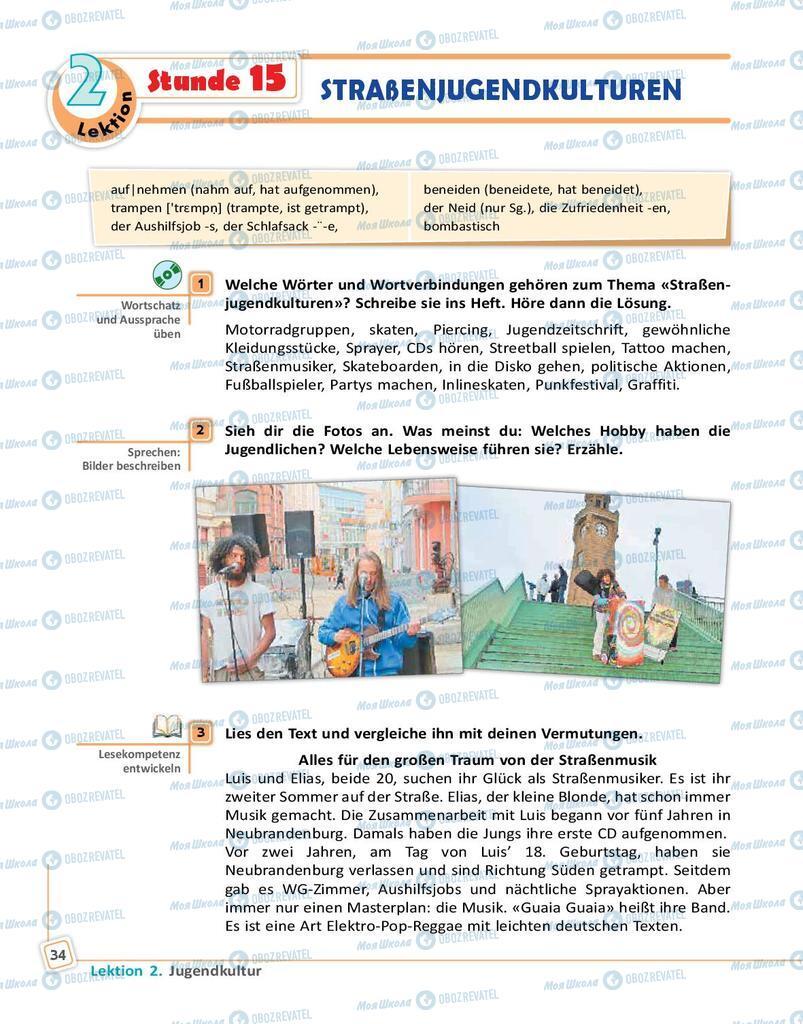 Підручники Німецька мова 9 клас сторінка 34