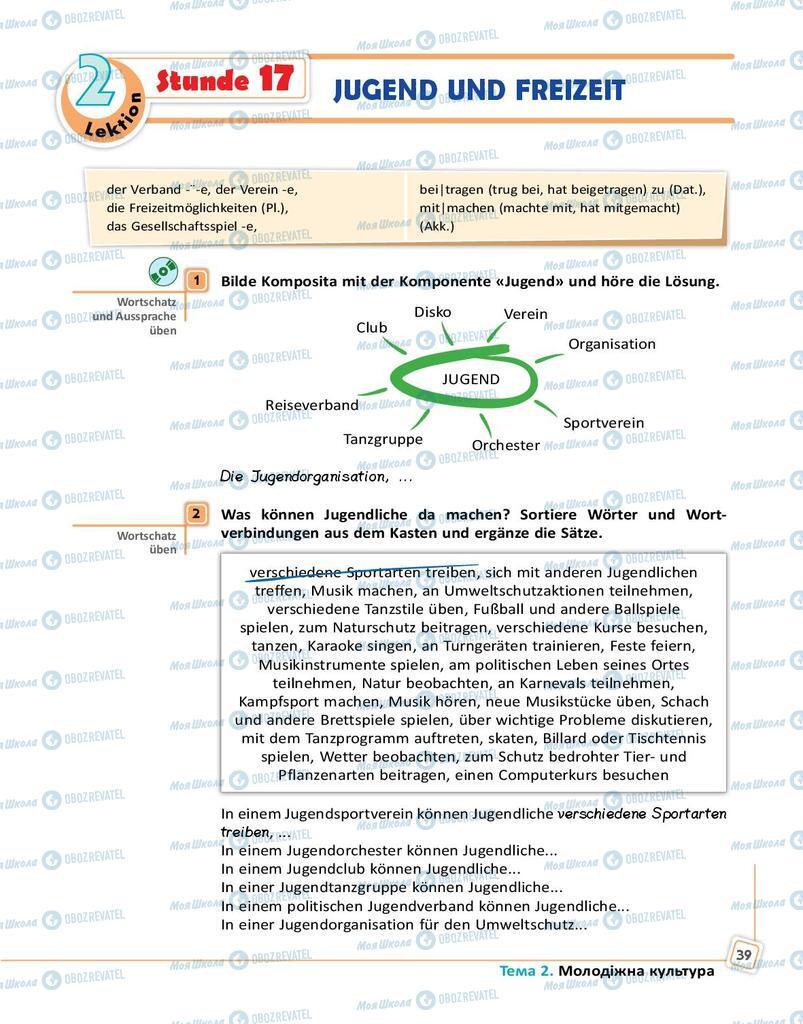Підручники Німецька мова 9 клас сторінка 39