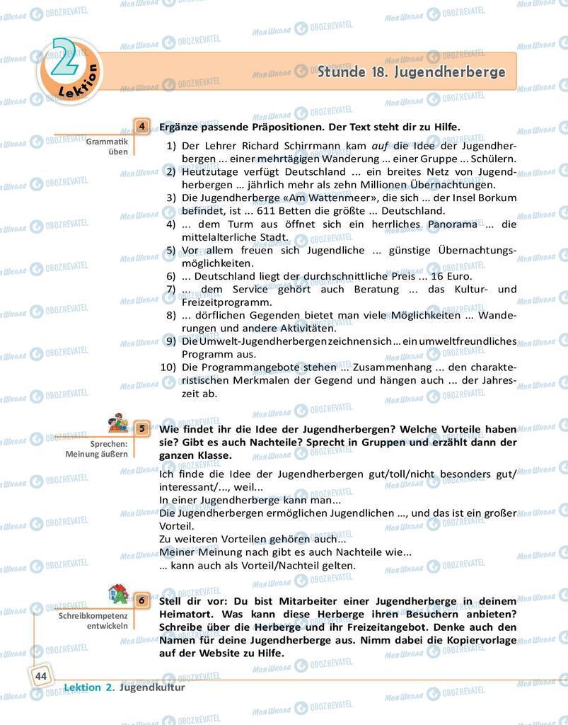 Підручники Німецька мова 9 клас сторінка 44