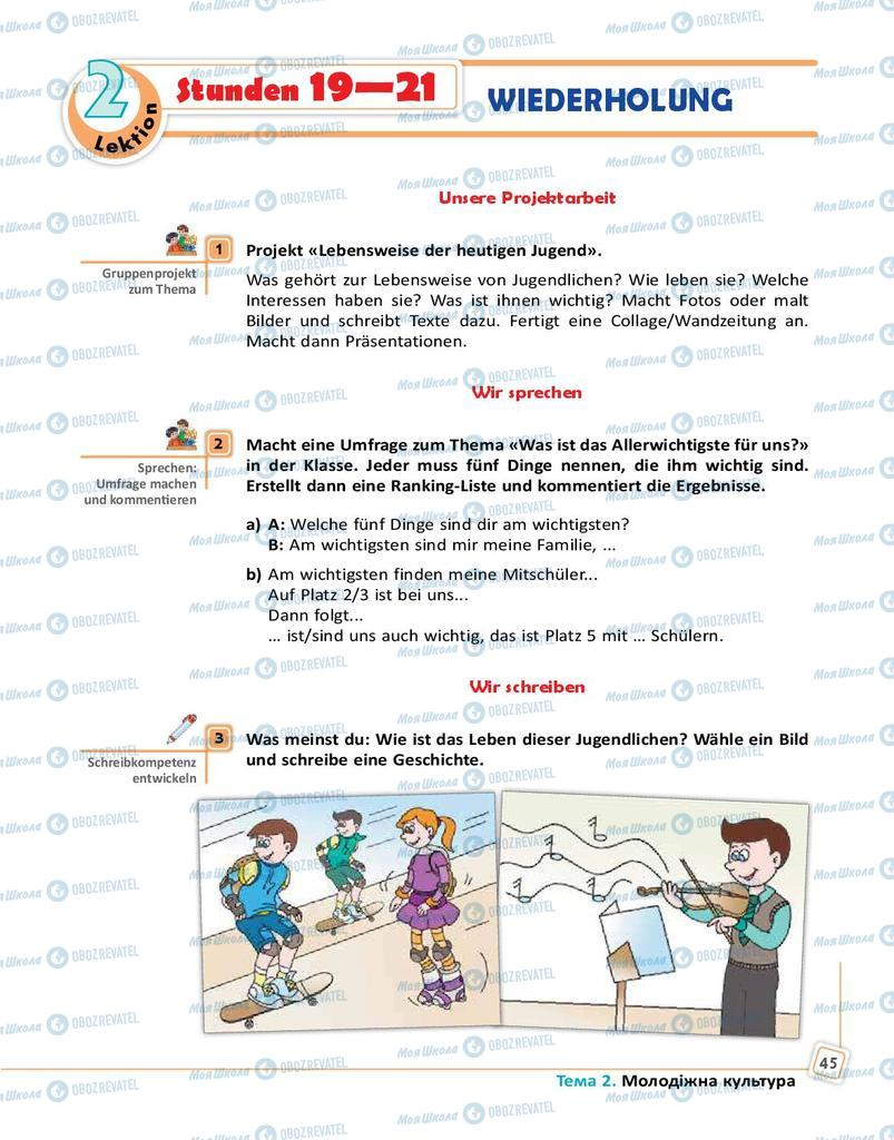Підручники Німецька мова 9 клас сторінка 45