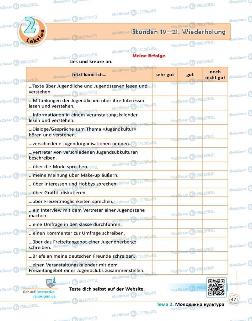 Підручники Німецька мова 9 клас сторінка 47
