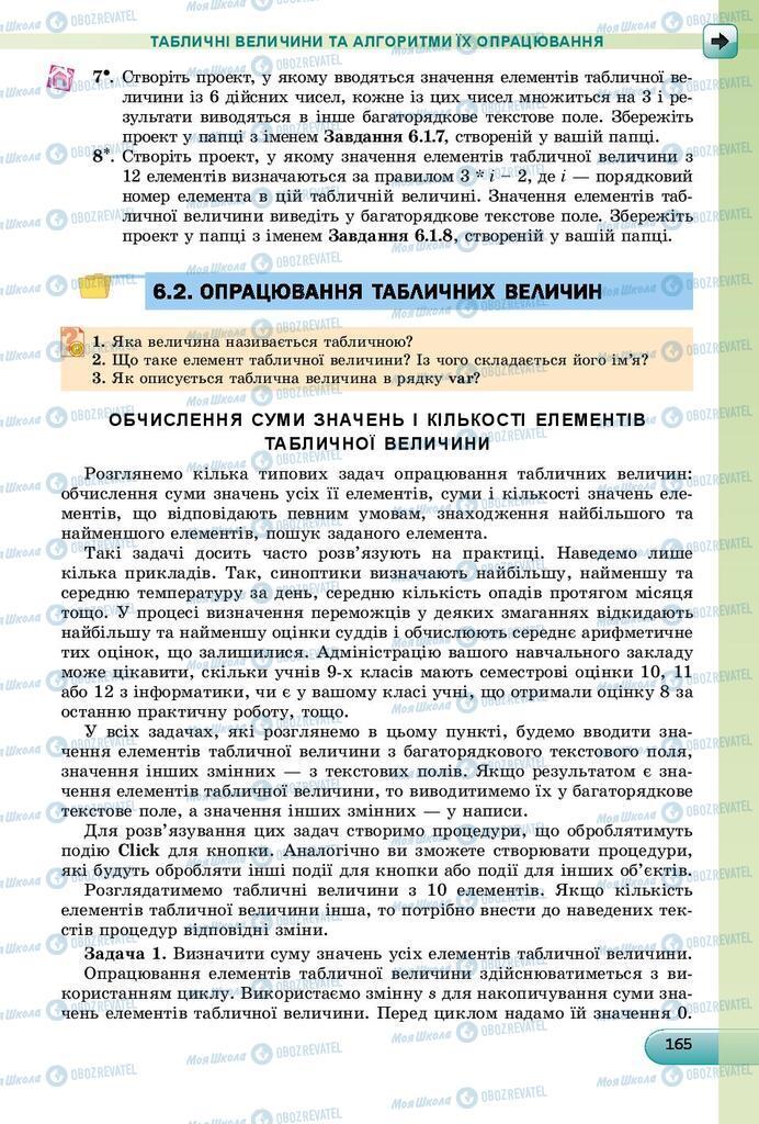 Учебники Информатика 9 класс страница 165