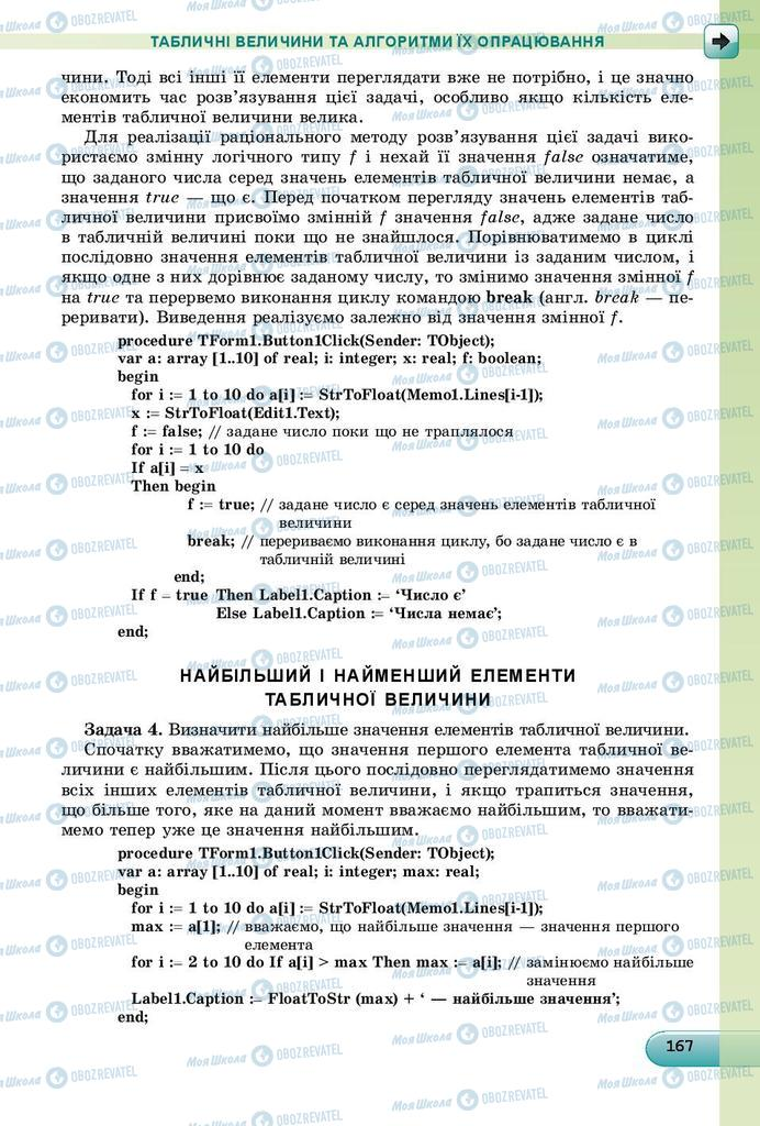 Учебники Информатика 9 класс страница 167