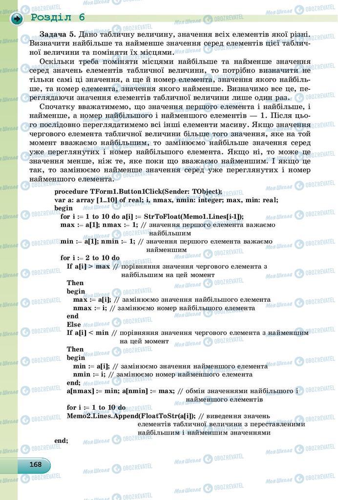 Учебники Информатика 9 класс страница 168