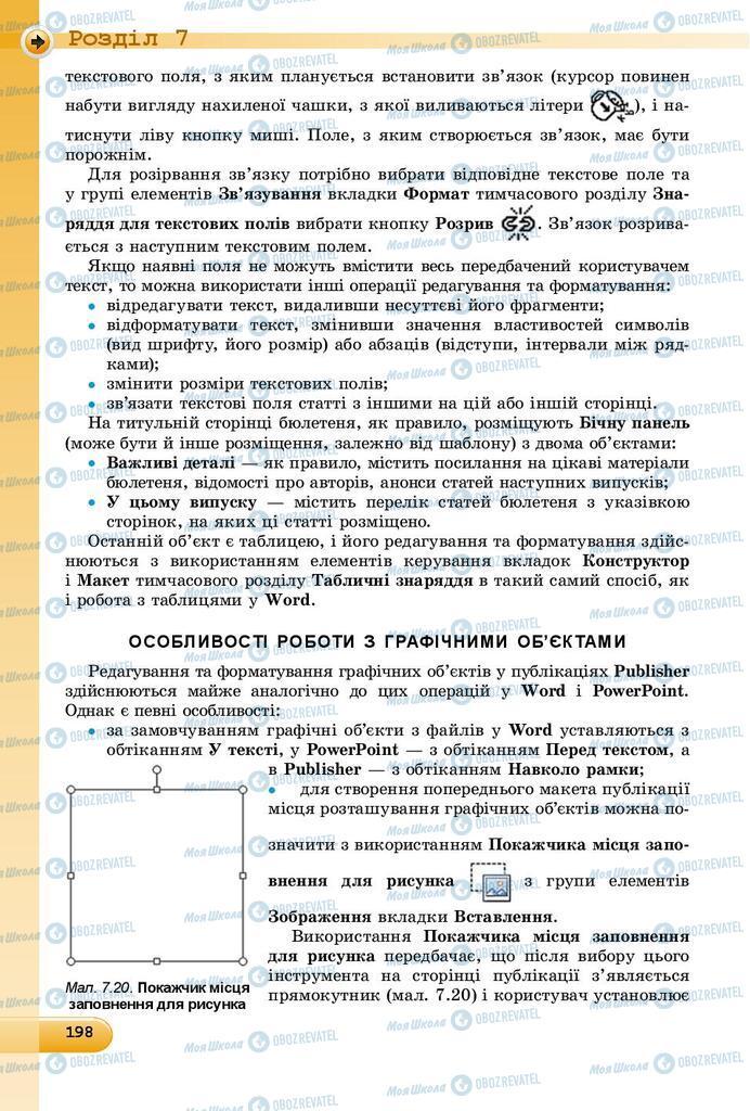 Учебники Информатика 9 класс страница 198