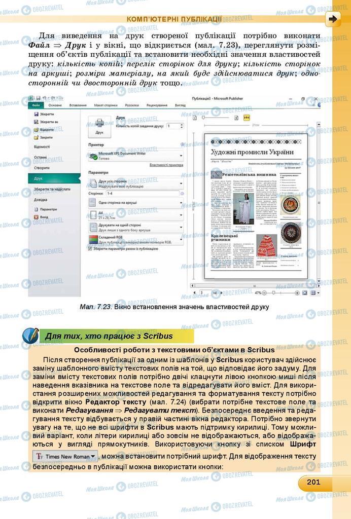 Учебники Информатика 9 класс страница 201