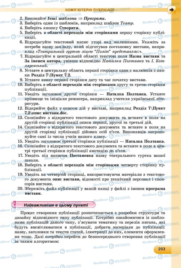 Учебники Информатика 9 класс страница 203
