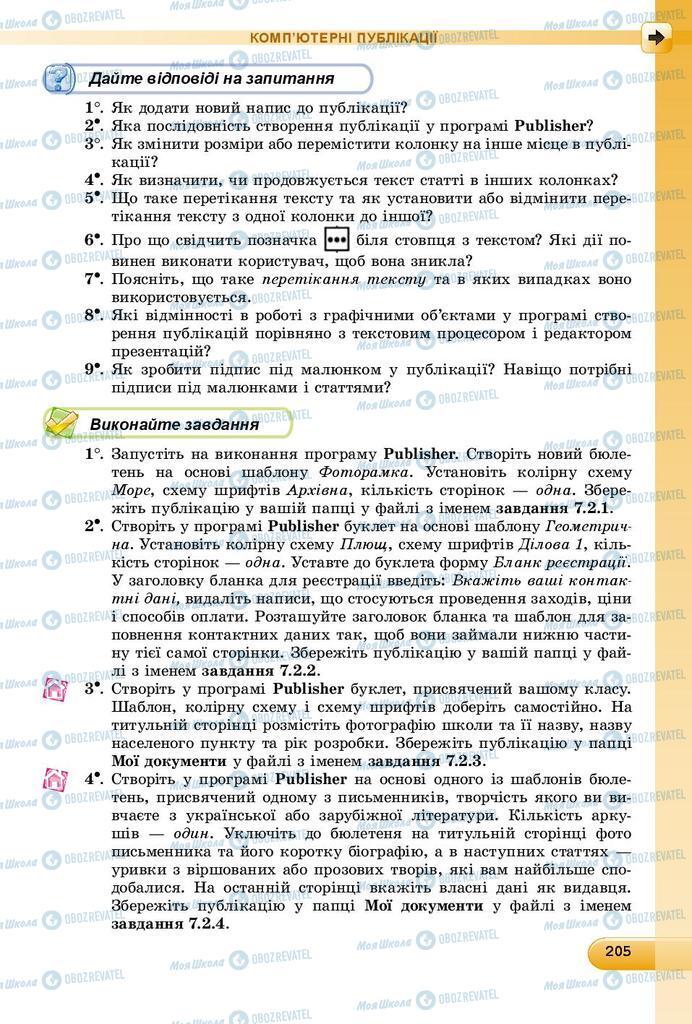 Учебники Информатика 9 класс страница 205