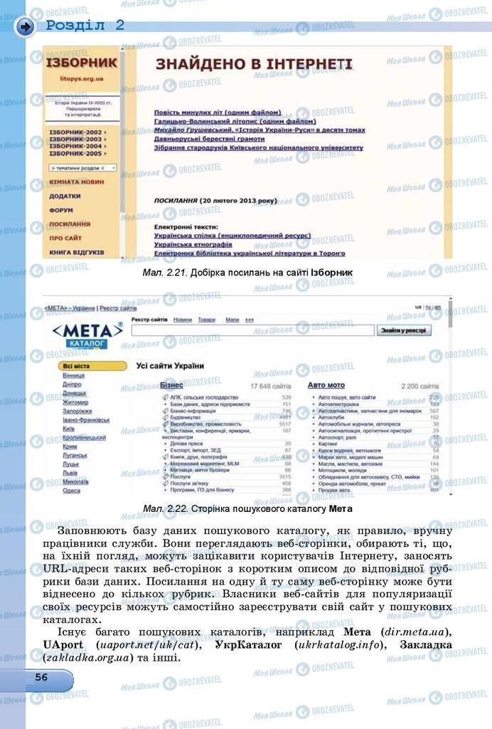 Підручники Інформатика 9 клас сторінка 56