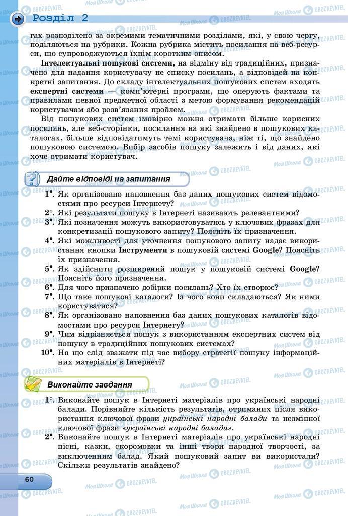 Підручники Інформатика 9 клас сторінка 60