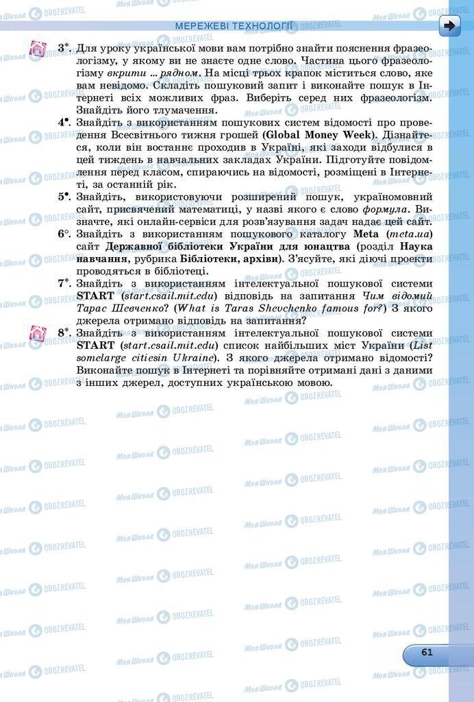 Учебники Информатика 9 класс страница 61
