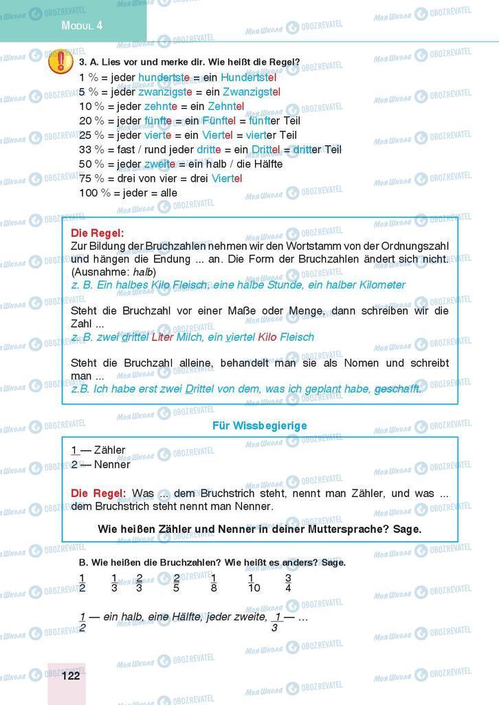 Учебники Немецкий язык 9 класс страница 122