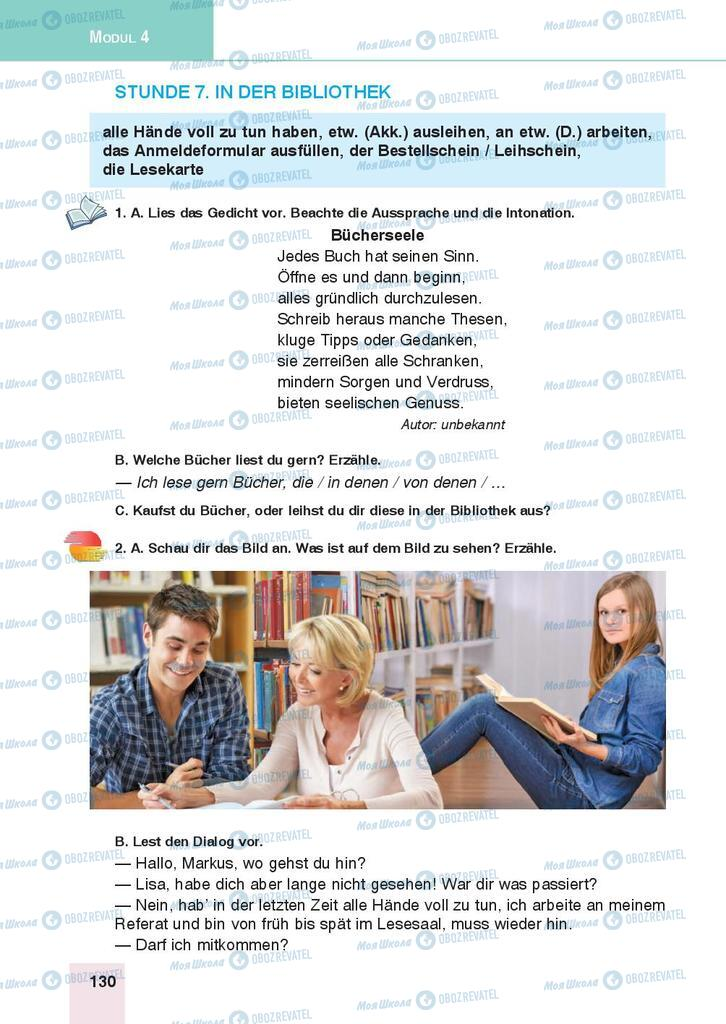 Підручники Німецька мова 9 клас сторінка 130