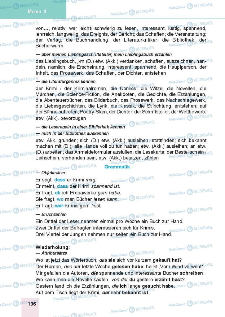 Підручники Німецька мова 9 клас сторінка 136