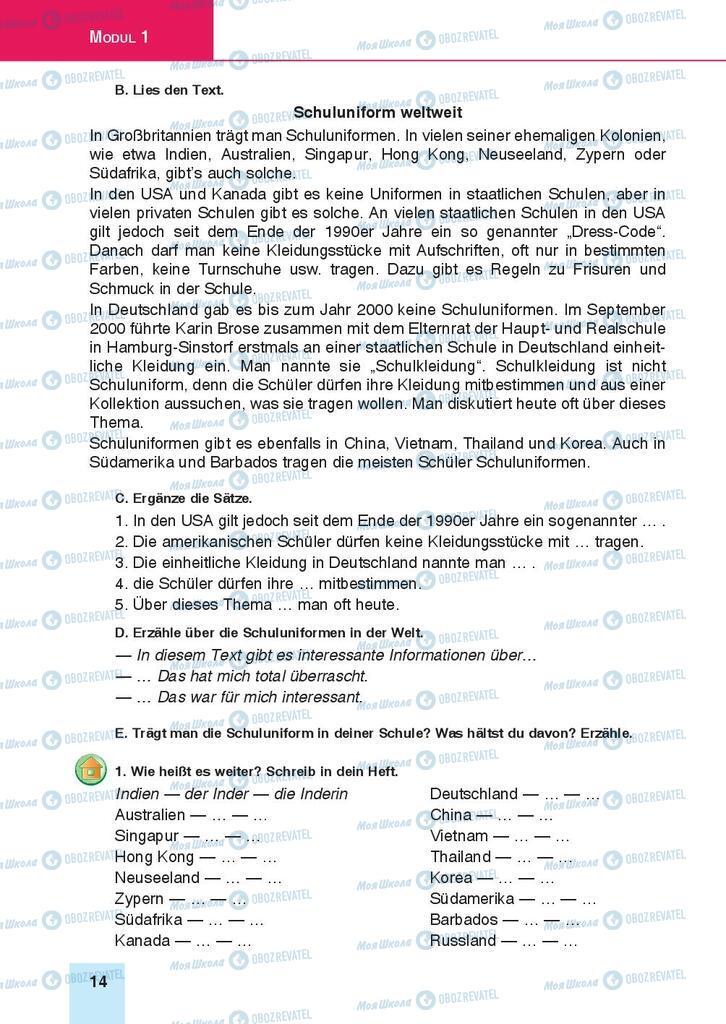 Підручники Німецька мова 9 клас сторінка 14