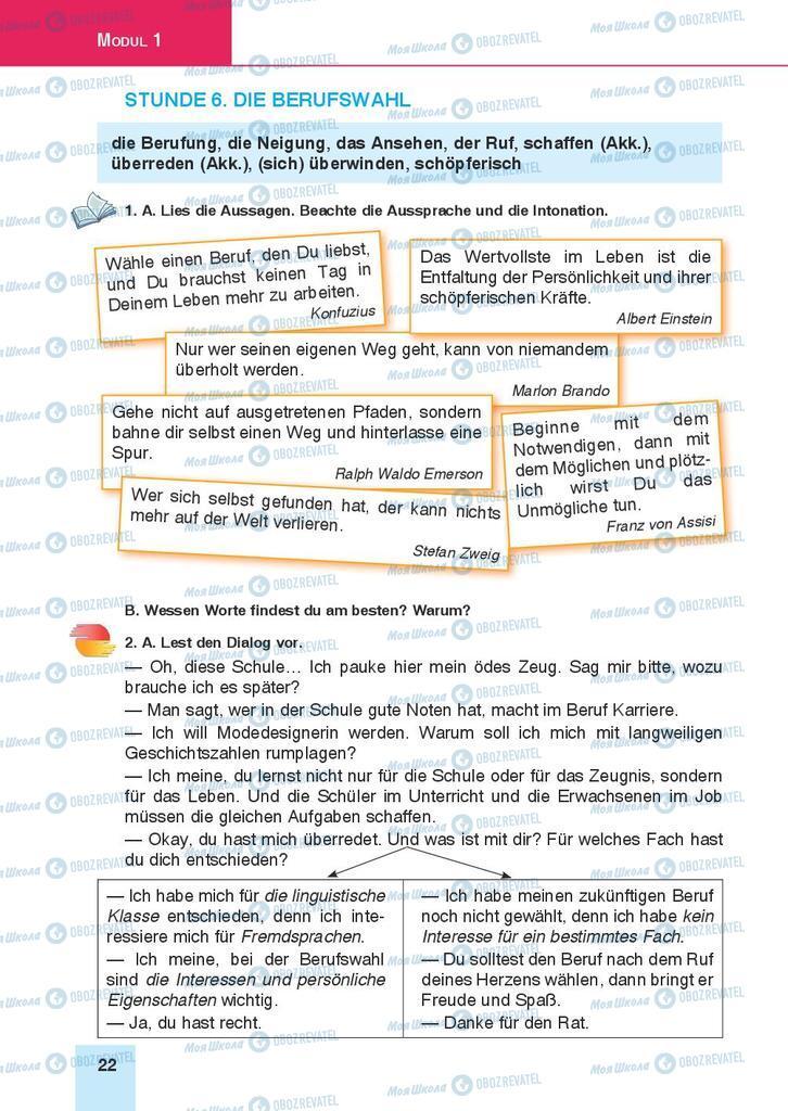 Підручники Німецька мова 9 клас сторінка 22