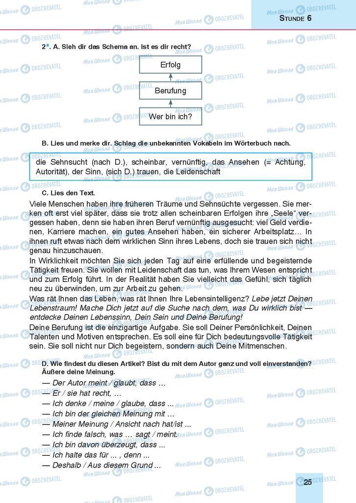 Підручники Німецька мова 9 клас сторінка 25