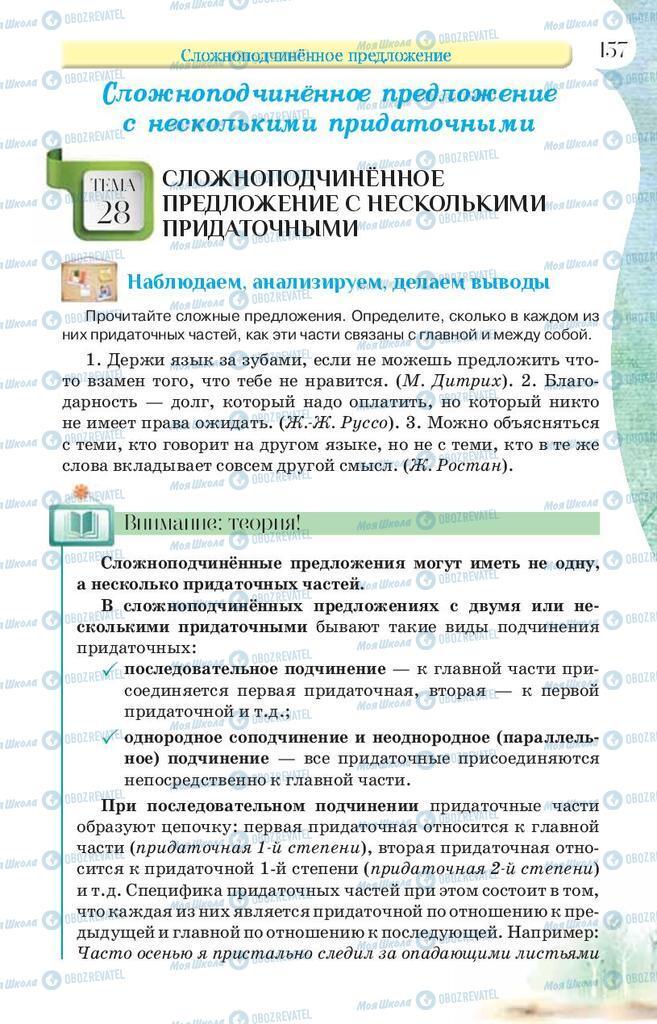 Підручники Російська мова 9 клас сторінка 157