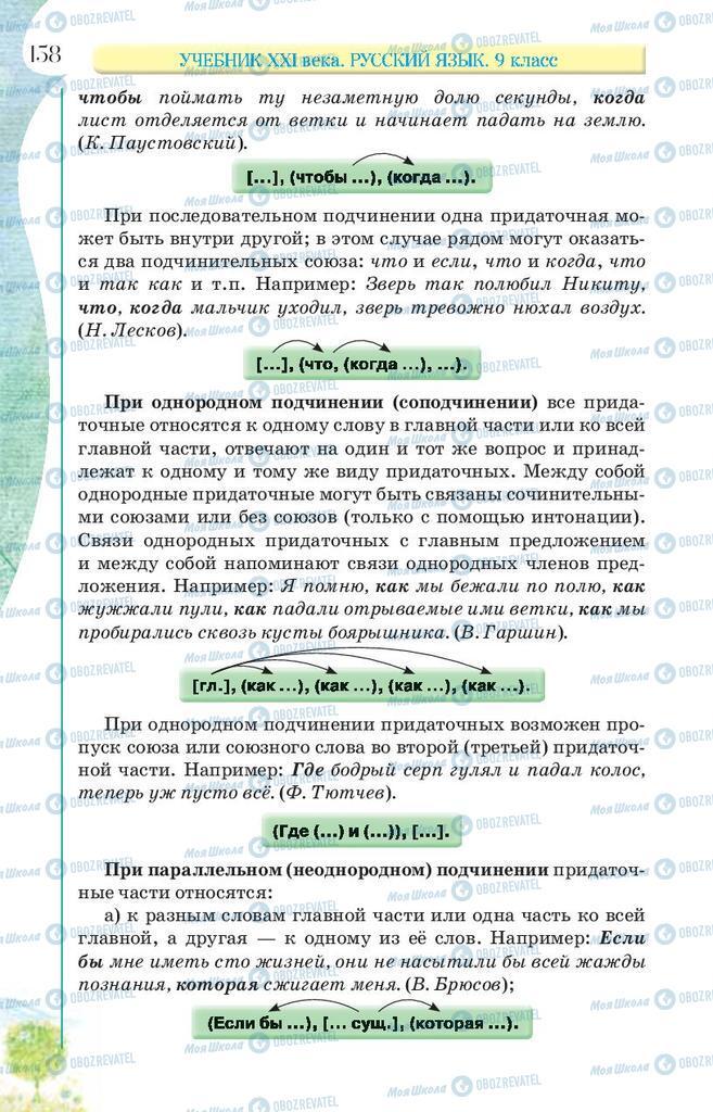 Підручники Російська мова 9 клас сторінка 158