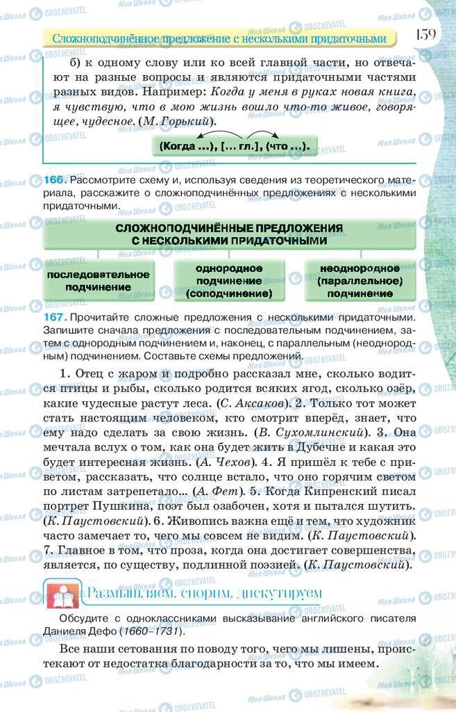 Підручники Російська мова 9 клас сторінка 159