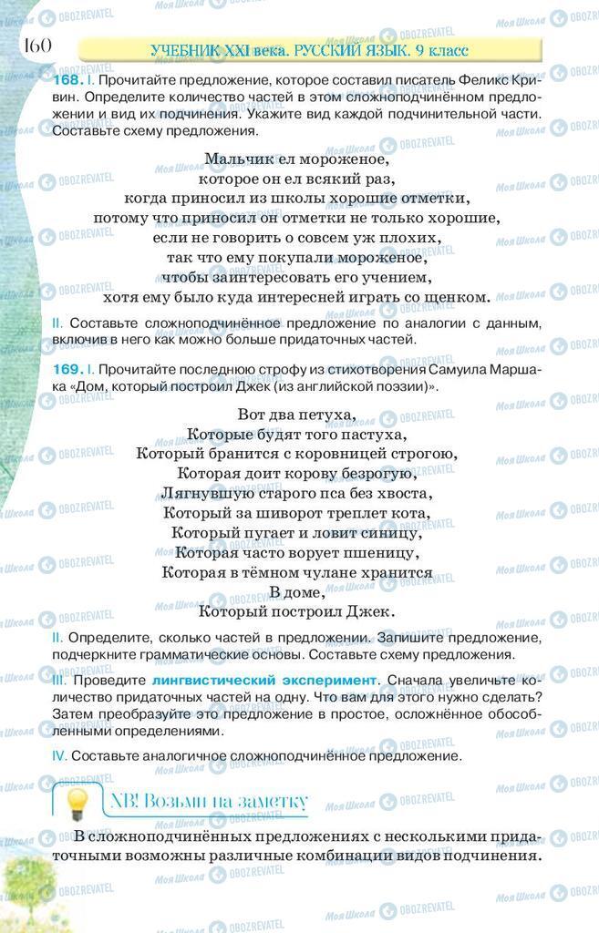 Підручники Російська мова 9 клас сторінка 160