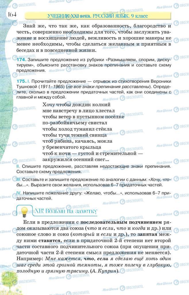 Підручники Російська мова 9 клас сторінка 164