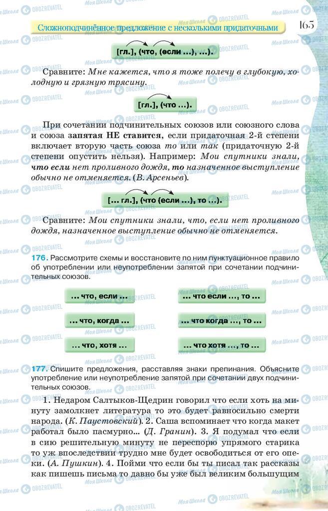 Підручники Російська мова 9 клас сторінка 165