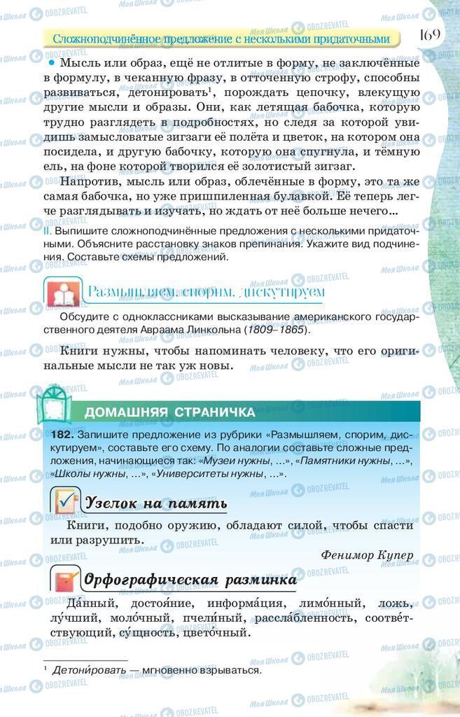 Підручники Російська мова 9 клас сторінка 169