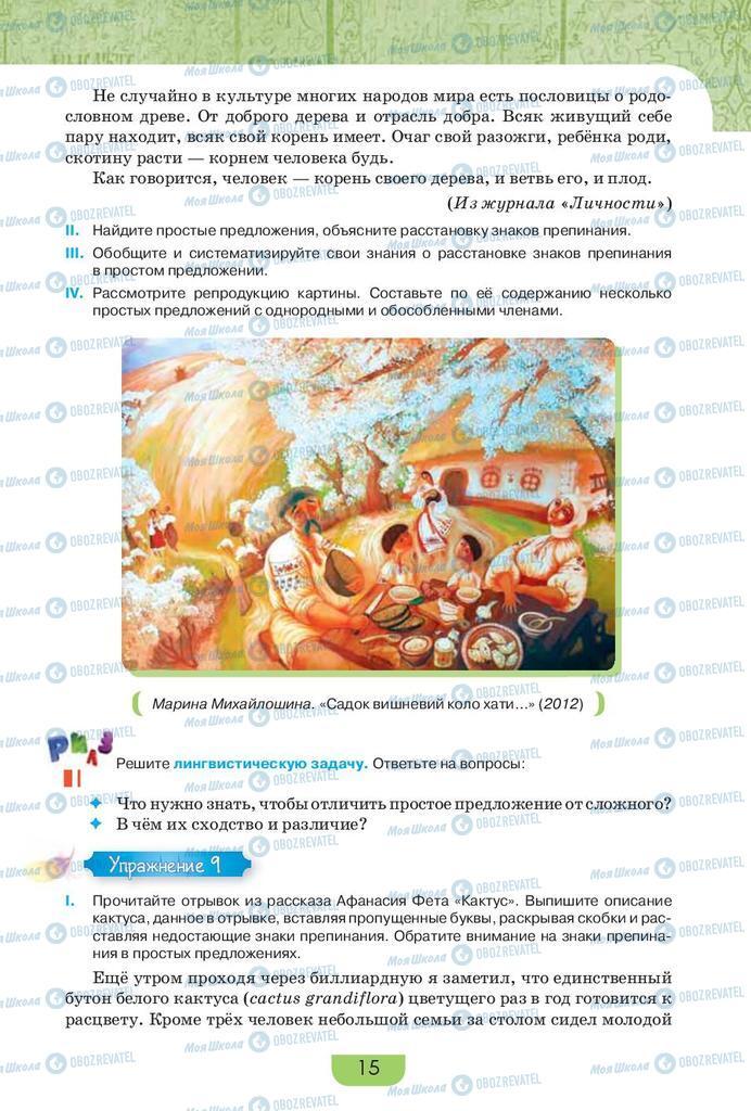 Підручники Російська мова 9 клас сторінка 15