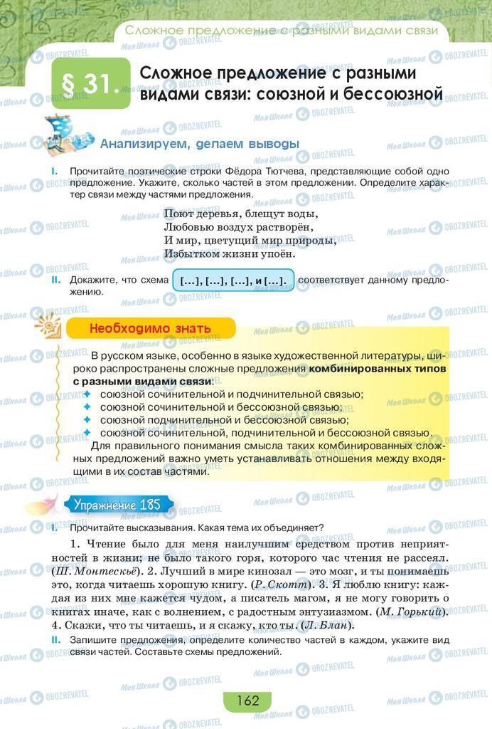 Підручники Російська мова 9 клас сторінка 162