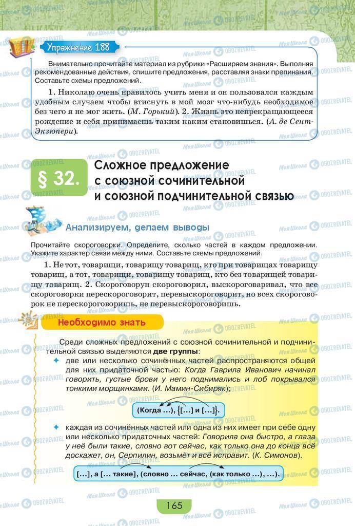 Учебники Русский язык 9 класс страница 165