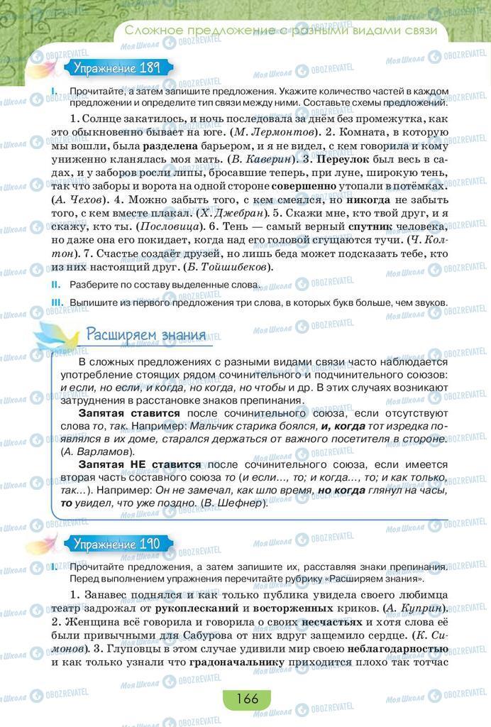 Підручники Російська мова 9 клас сторінка 166