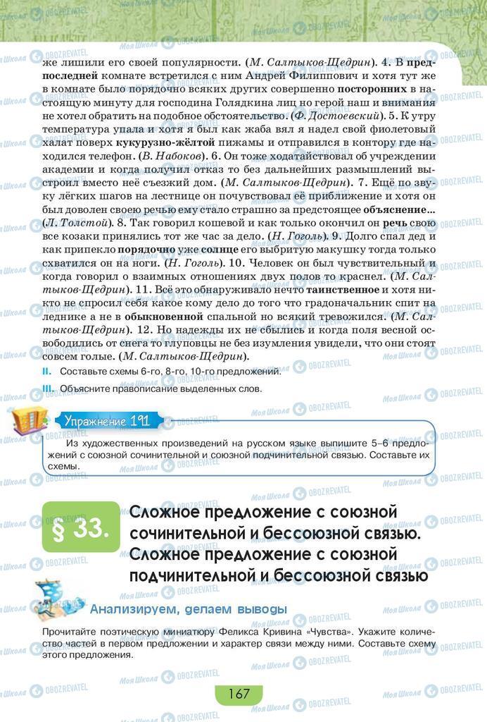 Підручники Російська мова 9 клас сторінка 167