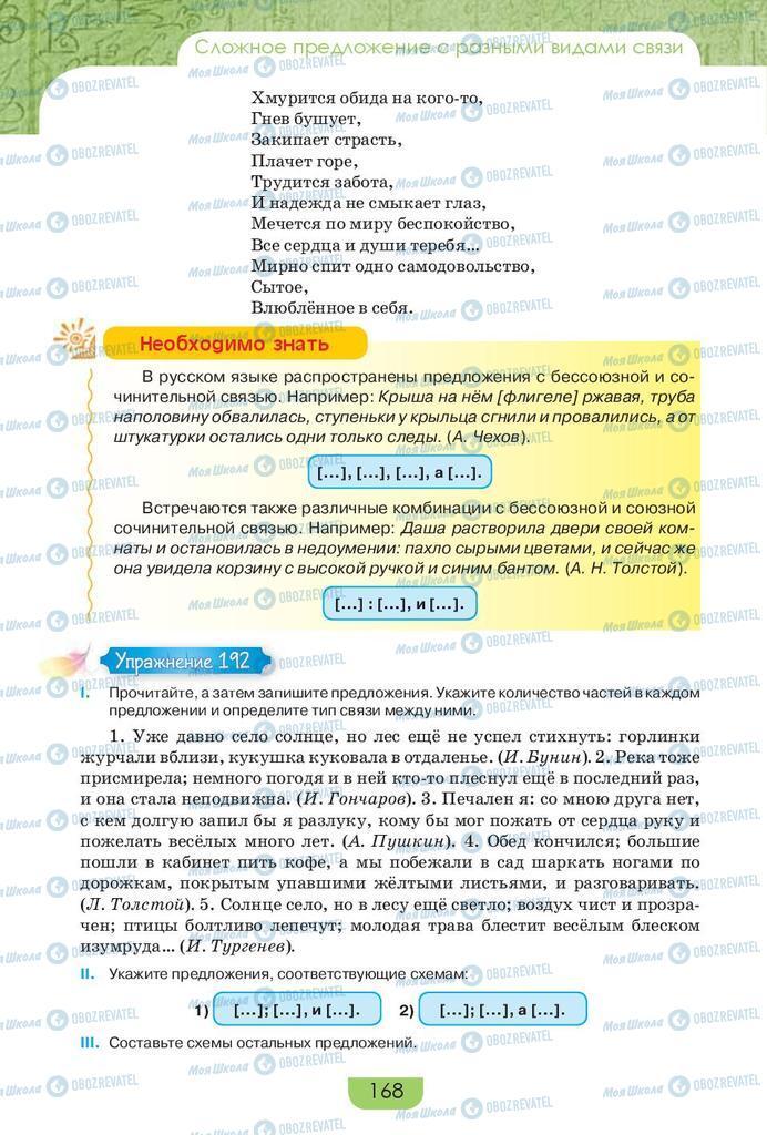 Підручники Російська мова 9 клас сторінка 168