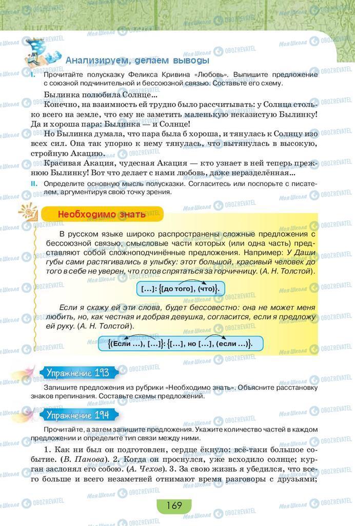 Учебники Русский язык 9 класс страница 169