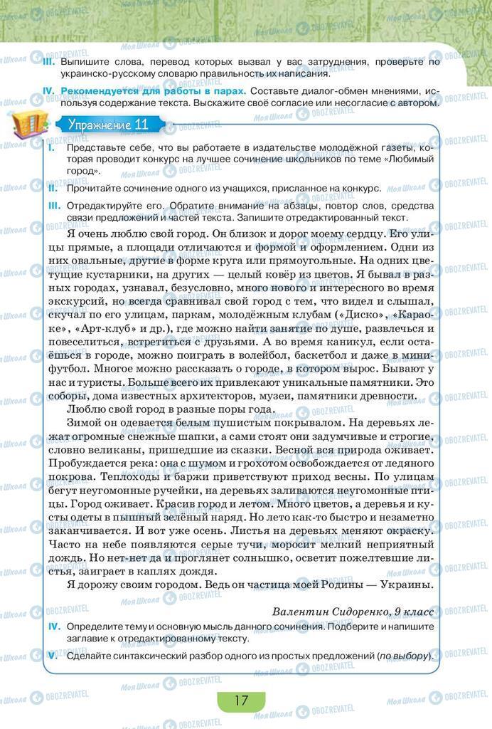 Підручники Російська мова 9 клас сторінка 17
