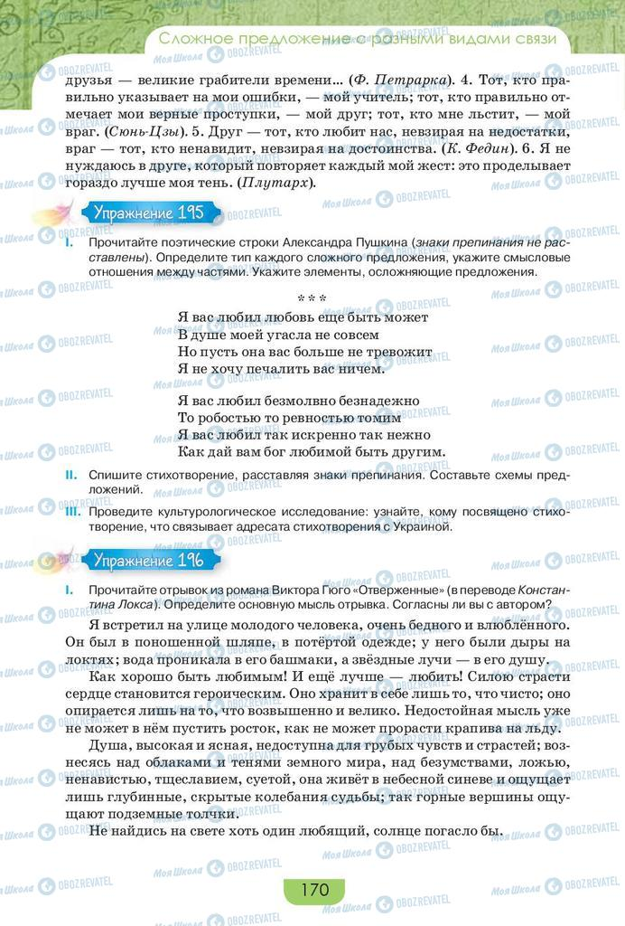 Підручники Російська мова 9 клас сторінка 170
