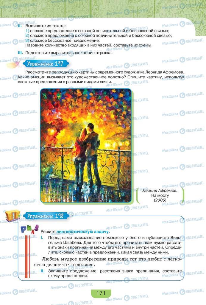 Підручники Російська мова 9 клас сторінка 171