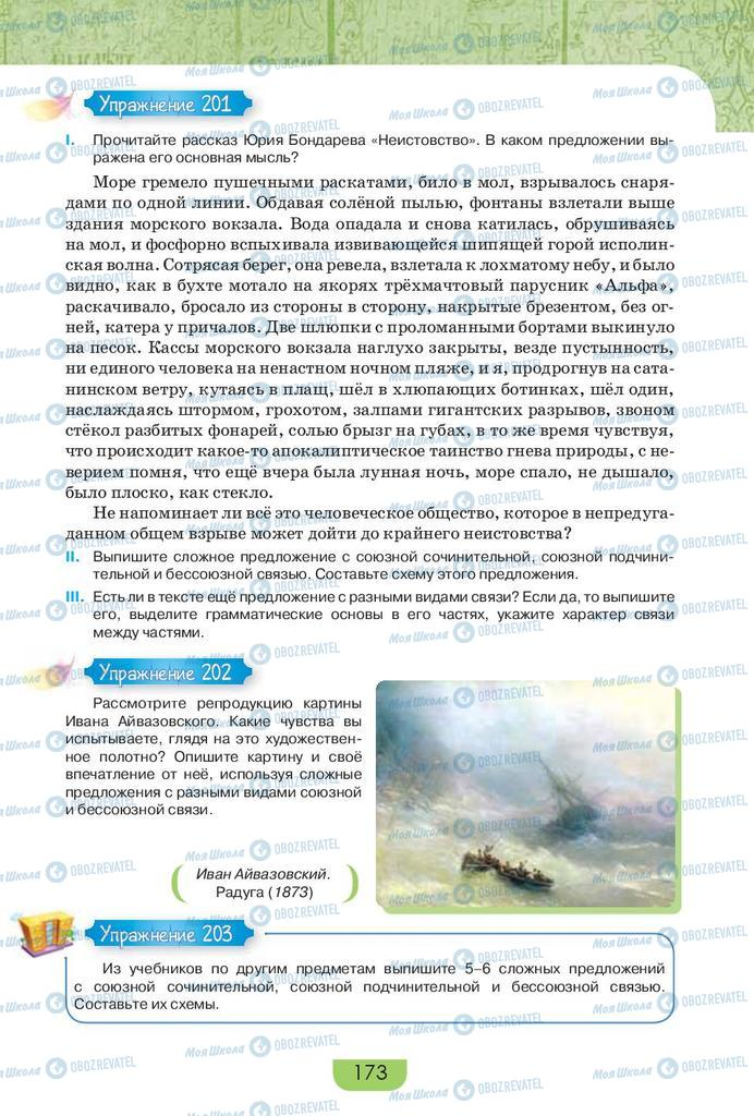 Підручники Російська мова 9 клас сторінка 173
