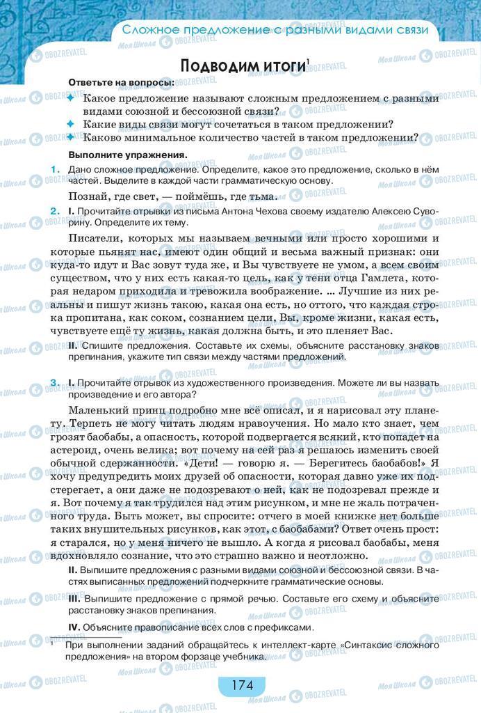 Підручники Російська мова 9 клас сторінка 174