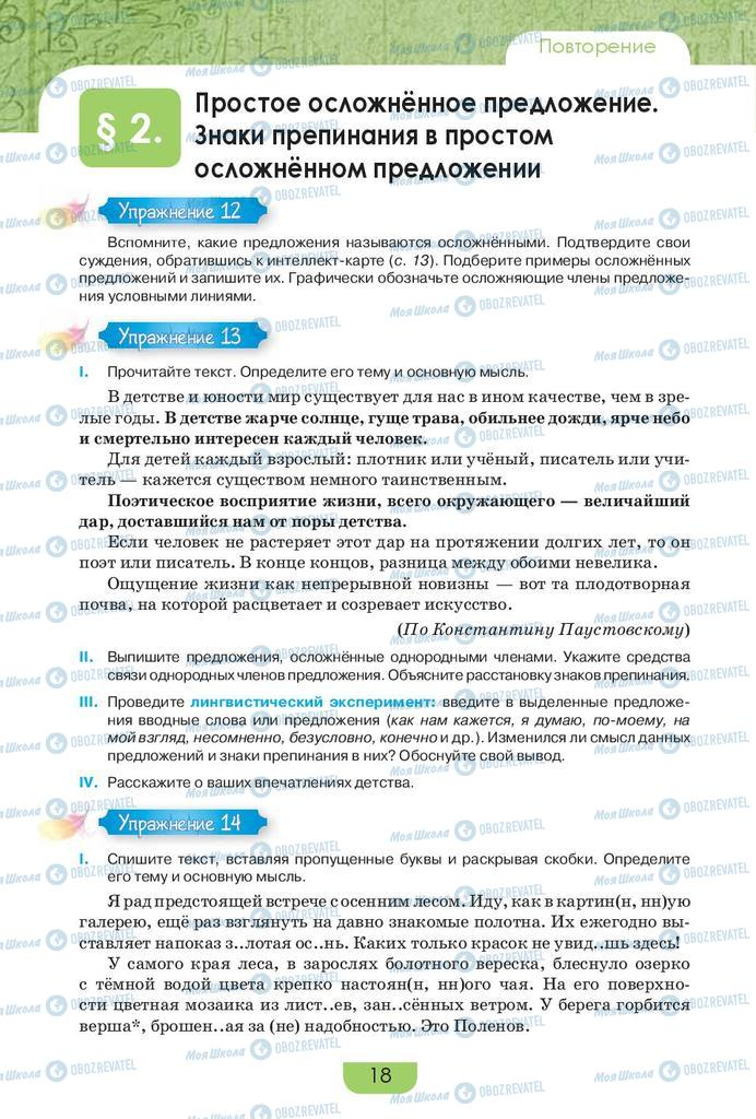 Підручники Російська мова 9 клас сторінка 18