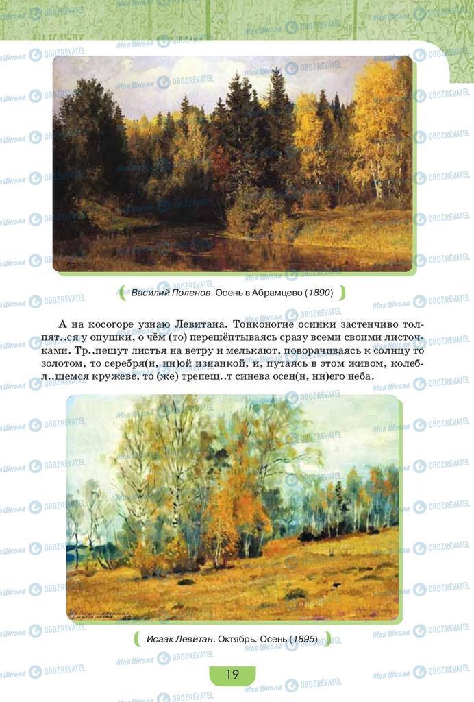 Підручники Російська мова 9 клас сторінка 19