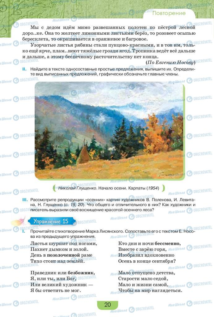 Підручники Російська мова 9 клас сторінка 20