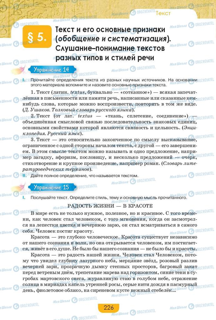 Учебники Русский язык 9 класс страница 226