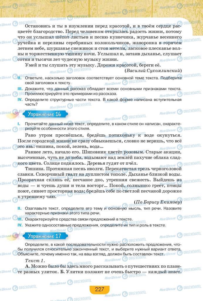 Учебники Русский язык 9 класс страница 227