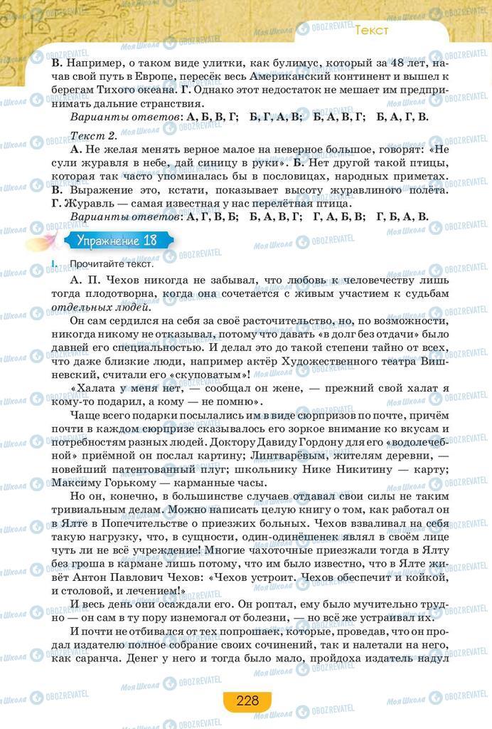 Учебники Русский язык 9 класс страница 228