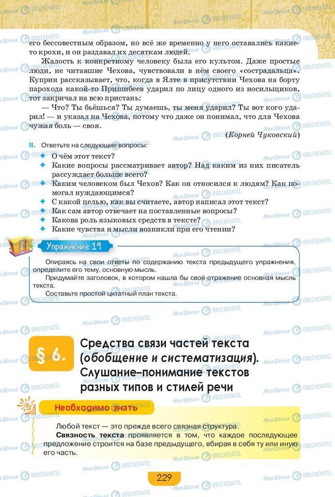 Підручники Російська мова 9 клас сторінка 229