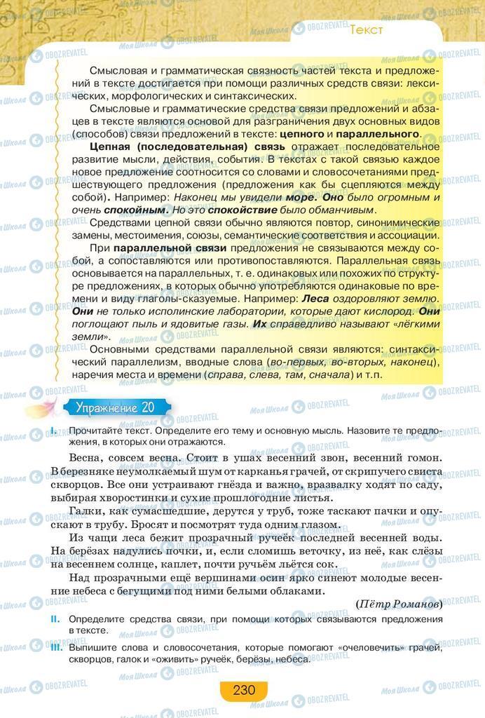 Учебники Русский язык 9 класс страница 230